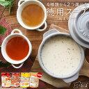 お試し お好きに選べる得用スープ 【得用国産たまねぎスープ32杯分・得用高知県産フルーツトマト入りスープ20杯分・得…