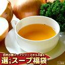 お好きに3個選べるスープ福袋 送料無料 スープ ランキング 即席 インスタント 手軽 弁当 料理 玉ねぎ 国産 玉葱スープ…