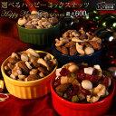 送料無料 ミックスナッツ 無塩 有塩 わさび クリスマス 2個選べるハッピーミックスナッツ 最大600g(300g×2袋) 低糖質…