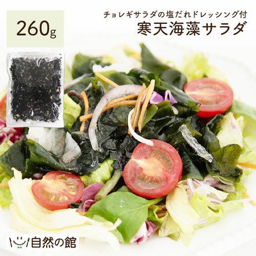 サラダが簡単♪購入者絶賛レビュー評価4.62!寒天海藻サラダ メガ盛260g 自然の館 [ ダイエット 美味しいサラダ わかめ ワカメ 海藻サラダ 寒天 かんてん 若布 業務用 健康 料理 おかず ]