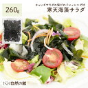 サラダが簡単♪購入者絶賛レビュー評価4.62!寒天海藻サラダ メガ盛260g 自然の館 [ ダイエット 美味しいサラダ わかめ…