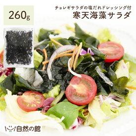 サラダが簡単♪購入者絶賛レビュー評価4.62!寒天海藻サラダ メガ盛260g 自然の館 ダイエット 美味しいサラダ わかめ ワカメ 海藻サラダ 寒天 かんてん 若布 業務用 健康 料理 おかず