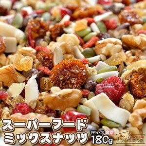 パンプキンシード 配合 スーパーフードミックスナッツ 180g(90g×2)[アーモンド ナッツ ドライフルーツ かわいい 楽しい お菓子 おやつ トレイルミックス ] 保存食 非常食 訳あり