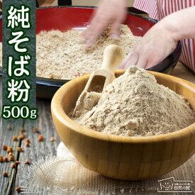 そば粉(純そば粉)500g 送料無料♪お試し 蕎麦粉 自然食品[蕎麦粉/そば粉/蕎麦/そば/手打ちそば/そば打ち/そばうち/蕎麦粉/そば粉/美味しい] 保存食 非常食