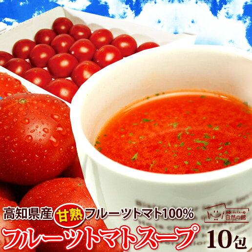 お試しスープ 送料無料♪フルーツトマト入りスープ10包 ネット限定販売 厳選トマトを使用したトマトスープ (お試し スープ 高級 厳選 トマトスープ フルーツトマトスープ 乾燥 即席 )