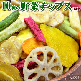 【全品ポイント10倍】 10種の野菜チップス 180g 送料無料 野菜チップス 野菜スナック 乾燥野菜 ベジタブル インスタ映え