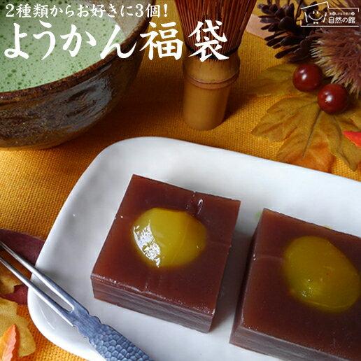ようかん(羊羹)福袋♪栗ようかん・黒豆ようかん 3つ選んで 和菓子の福袋 栗 黒豆 羊羹 おやつ