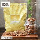 【大容量 850g】3種のミックスナッツ 送料無料 無添加 アーモンド くるみ カシューナッツ オリジナルブレンド [ 1kgよ…