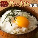 館の麦飯 900g 3種の大麦を絶妙ブレンド (もち麦・押し麦・丸麦配合) 雑穀の人気店 究極の麦めし 送料無料 国産 話題…
