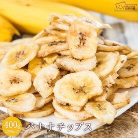 バナナチップス 400g(200g×2) ドライ 送料無料 保存に便利なチャック付き [ ココナッツオイル使用 サクサク食感 フィリピン産 フルーツ お試しサイズ 自然の館 数量限定 ]