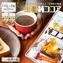 ココアパウダー 無糖 純ココア 220g(110g×2袋) 生姜ココア 蒸し生姜をオリジナルブレンド お得な2袋セット [ ショウ…