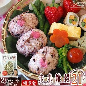 【頒布会】未来雑穀21+マンナン 合計 920g(460g×2)