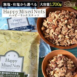 ミックスナッツ 大容量 1700g(850g×2袋) 無塩 有塩から2個選べる ハッピーミックスナッツ 送料無料 無添加 4種のミックスナッツ 1kg超 1.7kg [ アーモンド くるみ マカダミアナッツ カシューナッツ