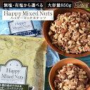 ミックスナッツ 850g 無塩 有塩が選べる ハッピーミックスナッツ 送料無料 無添加 4種のミックスナッツ 1kgより少し少…
