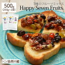 ハッピーセブンフルーツ500g(250g×2)送料無料 ミックス ドライフルーツ レーズン クランベリー ブルーベリー ゴー…
