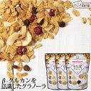 もち麦 グラノーラ 3袋セット ダイエット βグルカン 大麦 ぐらのーら シリアル [ 大麦 雑穀 食物繊維 麦ご飯 麦 モチ…