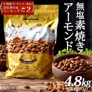 アーモンド 4.8kg(400g×12)無添加 送料無料 エクストラNo.1 アーモンド ナッツ おつまみ 無塩 (食塩・砂糖不使用) 無油 (ノンオイル) (素焼き) ロースト Almond おやつ