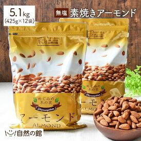 【予約1/31出荷】 素焼きアーモンド 5.1kg(425g×12) 無添加 送料無料 エクストラNo.1 アーモンド ナッツ おつまみ 無塩 (食塩・砂糖不使用) 無油 (ノンオイル) (素焼き) ロースト Almond おやつ