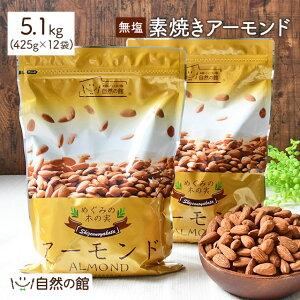【素焼きアーモンド 5.1kg(425g×12) 無添加 送料無料 エクストラNo.1 アーモンド ナッツ おつまみ 無塩 (食塩・砂糖不使用) 無油 (ノンオイル) (素焼き) ロースト Almond おやつ