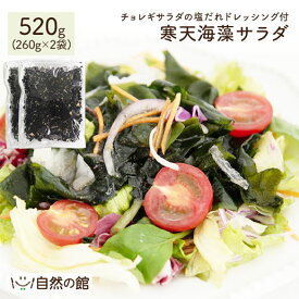 【全品ポイント10倍】 \お得な2個セット 断然オトク/送料無料 サラダが簡単♪購入者絶賛レビュー評価4.62! 寒天海藻サラダ メガ盛合計520g(260g×2) ダイエット 美味しいサラダ わかめ ワカメ 海藻サラダ 寒天 かんてん 若布 業務用 健康 料理 おかず