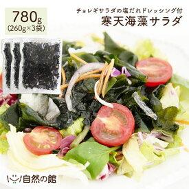 \お得な3個セット 断然オトク/送料無料 サラダが簡単♪購入者絶賛レビュー評価4.62! 寒天海藻サラダ メガ盛合計780g(260g×3) ダイエット 美味しいサラダ わかめ ワカメ 海藻サラダ 寒天 かんてん 若布 業務用 健康 料理 おかず