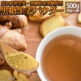 黒糖生姜 パウダー 2個セット 高知県産 生姜 しょうが 粉末 沖縄産 黒糖 国産 保存食 非常食 訳あり