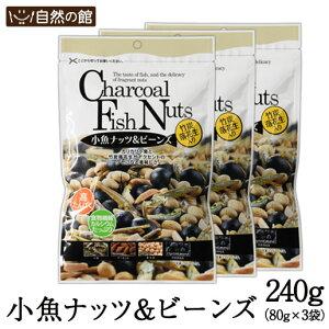 小魚ナッツ&ビーンズ 80g×3 送料無料 不足しがちなカルシウムを美味しく簡単に♪ 安心安全国産 片口いわし使用 [ アーモンド スリーバード 小魚アーモンド 大豆 おやつ おつまみ チャック