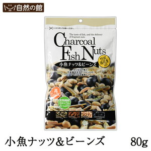 小魚ナッツ&ビーンズ 80g 送料無料 不足しがちなカルシウムを美味しく簡単に♪ 安心安全国産 片口いわし使用 [ アーモンド スリーバード 小魚アーモンド 大豆 おやつ おつまみ チャック付