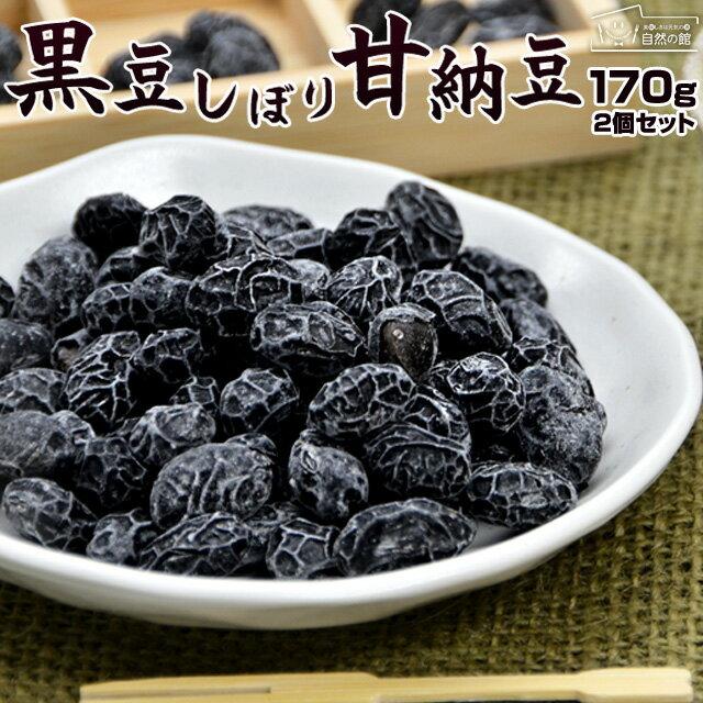 ホロホロの口どけ♪ 丹波種 黒豆甘納豆 (しぼり納豆)2個セット 【和菓子】【黒豆】【甘納豆】【セット】 おやつ