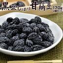 丹波種 黒豆甘納豆 (しぼり納豆)2個セット 【和菓子】【黒豆】【甘納豆】【セット】 おやつ