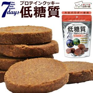 低糖質プロテインクッキー ココア味 プロテイン ダイエットクッキー 大豆パウダー使用 1日6枚で1週間分 大豆 特集 保存食 非常食 訳あり