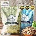 ミックスナッツ 大容量 1700g(850g×2袋) 無塩 有塩から2個選べる ラッキーミックスナッツ 送料無料 無添加 4種のミッ…