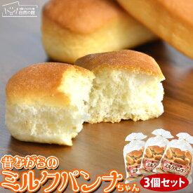 送料無料 菓子パン 詰め合わせ 非常食に美味しい乾燥パン 100日保存可能 ミルクパンナちゃん 3個セット 乾パン 日持ち おやつ