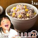\今なら半額以下/未来雑穀21+マンナン 1kg(500g×2) 完全 国産 雑穀で栄養・健康 お試しセット雑穀ご飯 送料無料 雑…