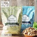 ミックスナッツ 大容量 1700g(850g×2袋) 無塩 有塩から2個選べる ハッピーミックスナッツ 送料無料 無添加 4種のミッ…