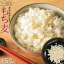もち麦 450g 送料無料 館のもち麦 ダイエット アメリカ産 βグルカン 雑穀の人気店 ごはん