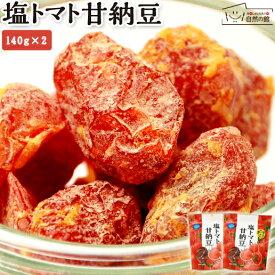 送料無料 塩トマト甘納豆 2個セット(140g×2) 塩トマトの和菓子 塩 トマト 甘納豆 熱中症 塩分補給 保存食 非常食