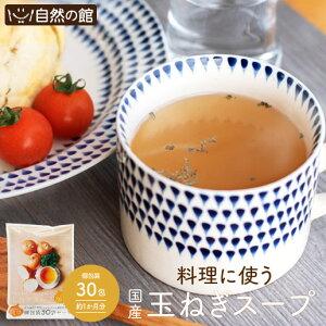 淡路島産 国産たまねぎスープ 30包 玉ねぎスープ 玉ねぎ 当店スープ人気No.1 おいしいスープ [ 送料無料 国産 玉葱 たまねぎ スープ おいしい お試し お土産 ご当地 お弁当 インスタント 料理