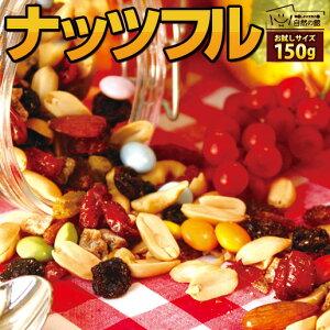 ナッツ&フルーツ+カラフルチョコ→ナッツフル!お試し 150g[アーモンド ナッツ ドライフルーツ かわいい 楽しい お菓子 おやつ トレイルミックス 保存食 非常食