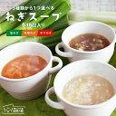 3種類から1つ選べるねぎスープ 送料無料 スープ 味噌 みそ 辛々 塩 即席 インスタント 手軽 弁当 料理 ねぎ 葱 スープ ネギ 味源 自然の館 新発売
