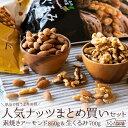 素焼きアーモンド850g&生くるみ700gセット 送料無料 【予約1/20〜1/24出荷】