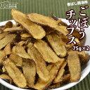ごぼうチップス 75g×2 お菓子 メガ盛り 駄菓子 野菜 根菜 ゴボウ 牛蒡 やさい おつまみ おやつ