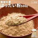 はったい粉 国産大麦使用 500g 送料無料[はったいこ 麦焦がし 麦こがし 菓子 和菓子 製菓 煎り麦 香煎 和菓子 麦 送料…