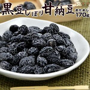 丹波種黒豆甘納豆(しぼり納豆)170g【お試し】【和菓子】【黒豆】【甘納豆】 おやつ