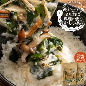 ヌルねば 料理に使うおいしい具材 80g(40g×2) 自然の館 ダイエット 美味しいサラダ きのこ まいたけ しめじ なめこ きくらげ おくら わかめ ワカメ めかぶ 根昆布 海藻サラダ 寒天 業務用 健康