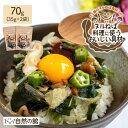ヌルねば料理に使うおいしい具材。80g(40g×2) [ 味噌汁の具 自然の館 ダイエット サラダ きのこ おくら わかめ ワカ…