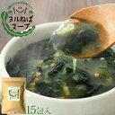 ヌルねばスープ15包 送料無料 9種類のヌルねば食材使用したスープ♪ [ 横浜薬科大学 総合健康 メディカルセンター推奨…