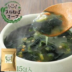 ヌルねばスープ15包 送料無料 スープ おいしい お試し お土産 ご当地 お弁当 インスタント 料理 即席 リピーター 自然の館 ダイエット わかめ ワカメ 海藻 健康 おかず ねばねば