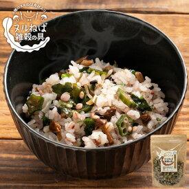 [単品]混ぜて炊くだけ♪ ヌルねば 雑穀の具 約20合分 自然の館 ダイエット きのこ まいたけ なめこ きくらげ おくら わかめ ワカメ めかぶ 根昆布 海藻サラダ 寒天 業務用 健康 おかず ねばねば
