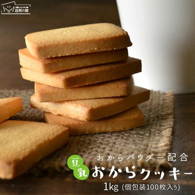 おからパウダー 配合 豆乳おからクッキー 1kg 100枚入 送料無料 予約商品5/9出荷